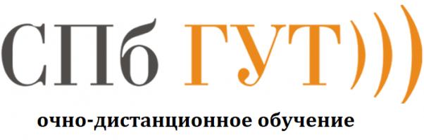 Система дистанционного обучения СПбГУТ